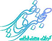 مجتبی فیاضی | پایگاه حفظ و نشر آثار